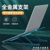 筆記本電腦支架托架桌面懸空增高散熱立式升降蘋果MacBook手提電腦架子可調節 科炫
