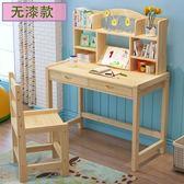 兒童書桌升降學習桌兒童書桌寫字桌椅套裝小學生課桌椅家用 時光之旅