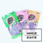 NBR 20入人造合成乳膠耐油無粉薄手套YN207