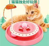 貓玩具老鼠 貓貓轉盤球逗貓棒小貓幼貓咪用品貓咪玩具寵物貓用品  遇見生活