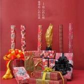 5張裝 新年款包裝紙禮品禮物盒祈福專用【聚可愛】