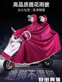 亨咖電動車摩托車雨披雨衣男女單人雙人防暴雨加大加厚騎行電瓶車  自由角落