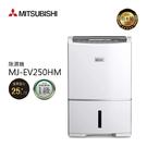 【分期0利率】Mitsubishi 三菱 變頻除濕機 MJ-EV250HM-TW EV250HM 日本製 公司貨
