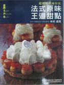 ~書寶 書T2 /餐飲_ZBL ~法式原味王道甜點- 食譜系列_ 木村成克