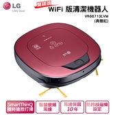 9/19-9/23下殺 LG WiFi 版清潔機器人 (雙鏡頭) 雅典紅VR66713LVM