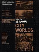 (二手書)城市世界
