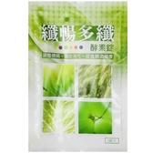 纖暢多纖 酵素錠 3錠入(一日隨身包)