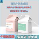 個性創意牛奶盒加濕器USB創意靜音辦公室家用補水加濕小型迷你加濕器臥室學生宿舍禮品