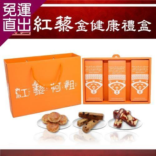 紅藜阿祖 紅藜金健康禮盒(一盒)【免運直出】
