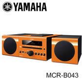 YAMAHA 桌上型音響 MCR-B043【公司貨+免運】