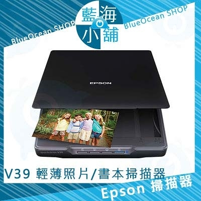 EPSON 愛普生 Perfection V39 輕薄照片/書本掃描器 (超薄輕巧||上蓋可掀 )
