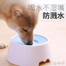 狗狗喝水器防濺水不濕嘴飲水器水盆喝水碗狗碗狗盆泰迪寵物用品 一米陽光