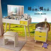 化妝桌 北歐梳妝台臥室小戶型網紅翻蓋化妝台現代簡約收納櫃簡易化妝桌子T 3色