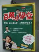 【書寶二手書T3/少年童書_LML】百萬小學堂-200題PK接力賽_友松製作