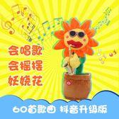 抖音妖嬈花太陽花玩具會唱歌扭動跳舞吹薩克斯的向日葵電動音樂