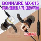 質感鋁合金 BONNAIRE MX-615 三鍵線控 頸掛式運動型入耳式藍芽耳機 藍牙4.1 專業降噪 雙手機連接