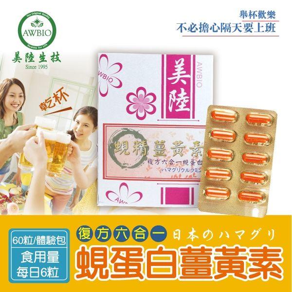 複方6合1日本蜆精蛋白薑黃素膠囊60粒/盒(經濟包)【美陸生技AWBIO】