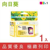 [Sunflower 向日葵]for HP NO.63XL (F6U63AA) 彩色高容量環保墨水匣
