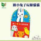 【華碩文化】跟小兔子玩躲貓貓