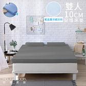 House Door 抗菌防螨10cm藍晶靈涼感記憶床墊超值組-雙人質感灰