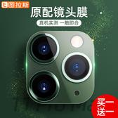 鏡頭貼 iPhone11鏡頭膜蘋果11Pro後攝像頭X鋼化膜ProMax手機Xspormax鏡頭貼iphonepromax 5色