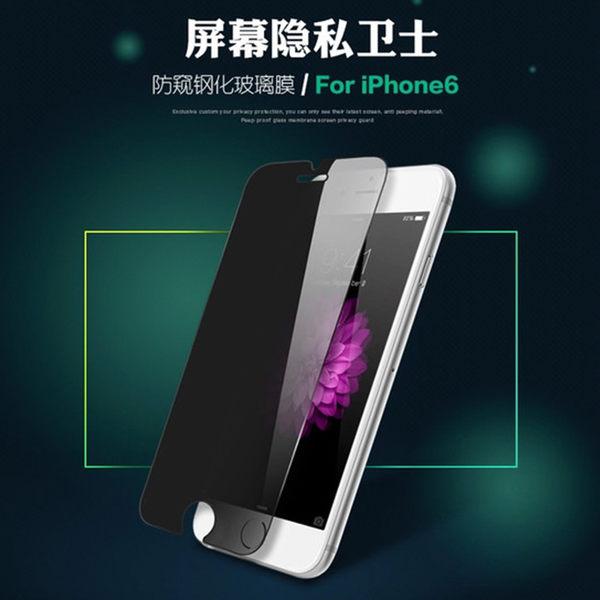 Apple iPhone 6 6S plus 9H超薄 防偷窺 手機鋼化玻璃膜 螢幕保護貼 屏幕隱私 防指紋 保護貼