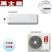 【萬士益冷氣】8.0KW 11-13坪 R32變頻冷暖《MAS/RA-80HV32》1級節能 年耗電1856全機3年保固