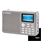 收音機 V3全波段收音機老人新款便攜式半導體小型充電插卡fm調頻廣播【快速出貨】