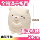 日本正版 角落生物 (M)(24cm 貓咪)抱枕 san-x 絨毛娃娃 玩偶 靠枕 禮物玩具【小福部屋】