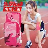 跑步手機臂包女華為手腕包通用臂套裝備放運動手機包男健身手機袋 鉅惠85折