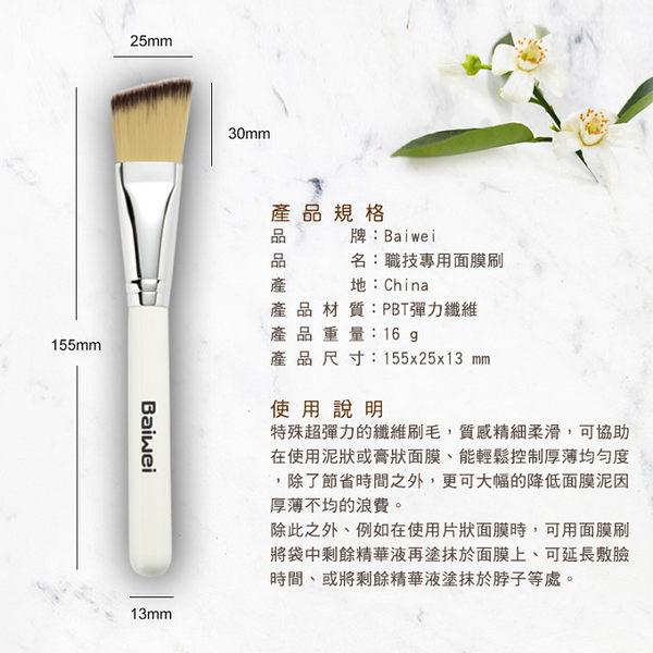 Baiwei 職技面膜刷