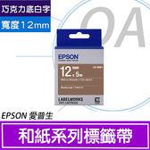 【高士資訊】EPSON 12mm LK-4DW1 和紙 巧克力底白字 原廠 盒裝 防水 標籤帶 4DW15
