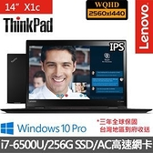 Lenovo X1C 14吋筆電(i7-6500U/8G/256G/WQHD/W10P)