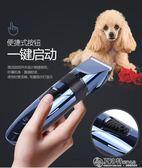 剃毛器 充電式寵物剃毛器狗狗電推剪理發器用品大型犬推毛機貓咪電動推子 夏洛特