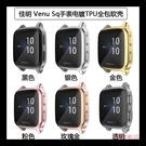 Garmin 佳明 Venu Sq 音樂運動 手錶保護套 電鍍 TPU全包 軟殼 手表熒幕 防塵 防刮傷 防滑 手錶殼