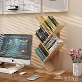 當當衣閣-桌上樹形書架兒童簡易置物架學生用桌面書架書柜儲物架收納架