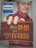 【書寶二手書T2/投資_CLR】你的夢想就是最棒的存錢筒_艾爾文