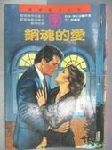 【書寶二手書T1/言情小說_MAR】銷魂的愛_莉絲葛拉迪