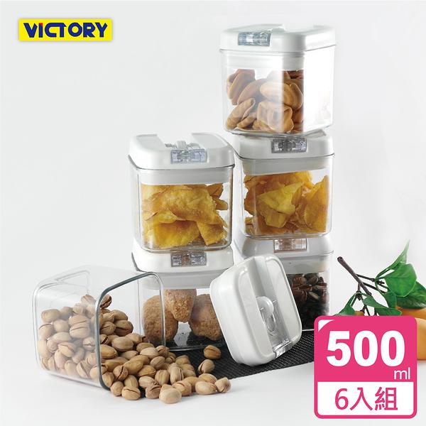 【VICTORY】方形易扣食物密封保鮮罐-500ml(6入)