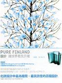 (二手書)設計讓世界看見芬蘭PUREFINLAND