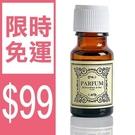 $99免運 Jo-馬龍 小蒼蘭護髮油-Parfum 巴黎帕芬 胜月太摩洛哥堅果油 經典香水系列