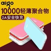 行動電源10000毫安培可愛聚合物移動電源超薄便攜蘋果安卓手機通用【星時代女王】