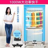 乾衣機烘乾機家用靜音省電速乾衣櫃烤衣服哄乾器小型暖風乾機 NMS220v陽光好物