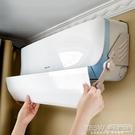 佳幫手空調擋風板防直吹臥室出風口擋板壁掛式導風防風罩格力美的CY『新佰數位屋』