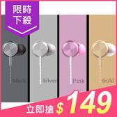 金屬感CD紋立體聲線控耳機(1入) 4色可選【小三美日】原價$159