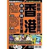 香港食玩買終極天書15-16