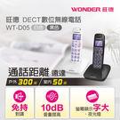 ^聖家^WONDER旺德DECT數位無線電話~白色/黑色 WT-D05 【全館刷卡分期+免運費】