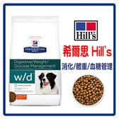 Hill s 希爾思 犬用處方飼料-w/d 體重27.5LB (B061G04)
