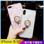 貝殼紋路 iPhone iX i7 i8 i6 i6s plus 手機殼 珍珠水鑽 影片支架 指環扣 保護殼保護套 防摔軟殼