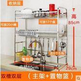 304不銹鋼水槽碗架瀝水架廚房置物架用具放碗碟【雙槽雙層主架 置物籃】